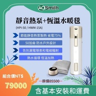 【A.O.Smith 美國AO史密斯】牛年最霸氣 50加侖超節能熱泵熱水器+雙人恆溫水暖床墊(HPI-50 HWM-15A)