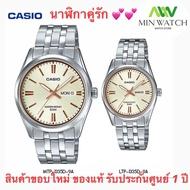 นาฬิกา รุ่น นาฬิกาข้อมือคู่รัก CASIO แท้ นาฬิกาคู่ชาย-หญิง Casio  สายสแตนเลส รุ่ง MTP-1335D-9A & LTP-1335D-9A หน้าทอง MTP-V004L-7A&LTP-V004L-7A หน้าขาว*สินค้าใหม่ พร้อมส่ง จากร้าน MIN WATCH