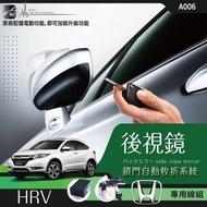 BuBu車用品 HONDA HRV專用型 後視鏡 電動收折 自動收納控制器 原廠功能升級 A006