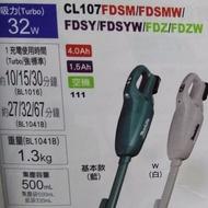 MAKITA 牧田 CL107FDSM CL107FDSMW 12V 4.0 經典藍色吸塵器 全配紙袋式