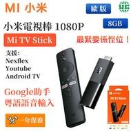小米 - Mi TV Stick 歐版 小米電視棒 1080P 8GB 小米盒子进化版 支援 Nexflex / Youtube / Android TV App | Smart Cast(平行進口)
