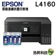 【浩昇科技】EPSON L4160 Wi-Fi三合一插卡螢幕連續供墨複合機+T03Y原廠墨水四色一組
