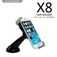 卡來登 X8 兩用車架/吸盤式/冷氣孔/3.5~6吋/夾式/導航/GPS/手機架/HTC one M8/E8/M9/M9+/Butterfly/Desire 620/626/826/816/820/Samsung Galaxy Note/2/3/4/S3/S4/S5/S6/A3/A5/A7/A8/E5/E7/J7/Apple iPhone 4/5/6/Plus/LG G3/G4/AKA