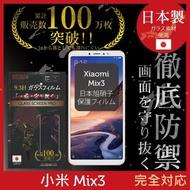 【INGENI徹底防禦】小米 Mix3 日本製玻璃保護貼 全滿版(保護貼 玻璃貼 保護膜 鋼化膜)
