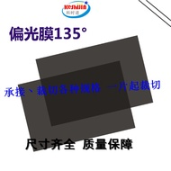 Polarizer TV Film Polarizing LCD LED Repair Tv Replacement Film 24 inch/29 inch 135/45 Degree LCD Led Repair Tv Replacement Film original in stock