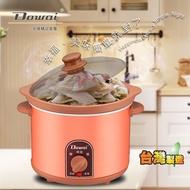 【Dowai 多偉】1.2L多功能陶瓷燉鍋(DT-421)