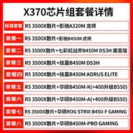 AMD銳龍R5 3600 3500X 2600 R7 2700散片搭華碩B450M主板CPU套裝