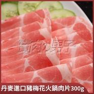丹麥進口豬梅花火鍋肉片(300g/盒) 豬梅花/豬肉片/火鍋肉片/冷凍生鮮批發/2000免運/賣肉男子