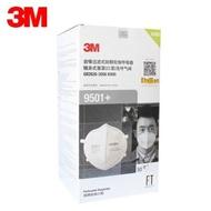 3M KN95 ของแท้ พร้อมส่ง 9501 9501- 9551 N95 8210 และแผ่นกรอง หน้ากาก 5n11 ถูกที่สุดในตลาด !! กล่อง-ถุงละ 50 ชิ้น