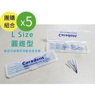 【卡樂登】激殺團購價!5盒組 英製 牙間刷 替換刷毛 圓錐型L Size 25支-平均135/盒 適用歐樂B 德恩奈