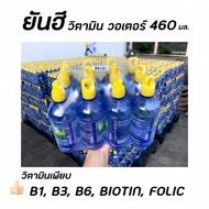 🔥🔥ยันฮี น้ำดื่ม วิตามิน วอเตอร์ ยกแพค 12 ขวด น้ำดื่มยันฮี น้ำยันฮี