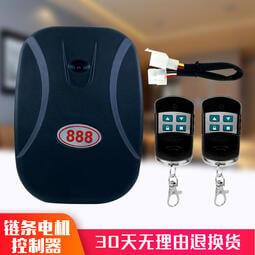 電動車庫門控制器捲簾門捲閘門遙控器外掛鍊條電機接收器通用888