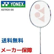 優乃克YONEX羽球球拍ASTROX 66 asutorokusu 66 AX66 pro sports