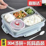 304不銹鋼保溫飯盒便當盒密封湯碗外賣食堂1層分格速食盤成人餐盒 聖誕節全館免運
