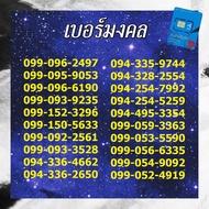 เบอร์สวย เบอร์มงคล เบอร์ดี  🎁 ซิมรายปี ดีแทค เทพ DTAC ซิมเทพดีแทค 10Mbps ไม่อั้น ไม่ลดสปีด ใช้ได้ 1 ปี มันถูกดี ส่งฟรีทั่วไทย muntookdee