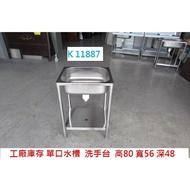 K11887 56 不銹鋼 水槽 洗手台 @ 單口水槽 流理台 不鏽鋼水槽 洗水槽 二手家具 聯合二手倉庫 中科店