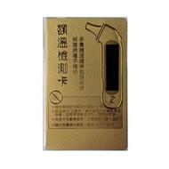 佳佳玩具 ----- 額溫檢測卡 額溫測量 溫度計 槍 體溫測量卡 耳溫 台灣製MIT 額溫卡【】