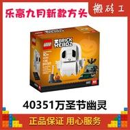 LEGO樂高40351萬圣節幽靈方頭仔40352/40353/40354/40270/40348