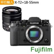 【FUJIFILM 富士】X-T2+18-55mm 單鏡組(中文平輸)