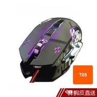 T05前行者機械式電競滑鼠 4段DPI 呼吸燈(黑色) 機械式滑鼠 電競 遊戲滑鼠 電腦滑鼠 USB  蝦皮直送