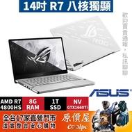 ASUS華碩 GA401IU-0161D4800HS 【白】AMD R7-4800HS八核心/14吋筆電/原價屋