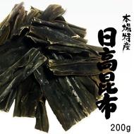 對天然的日高海帶200g肉湯停止,被叫做食品beteyoshino萬能海帶的褶或者海帶北海道日高海濱生產 kissui