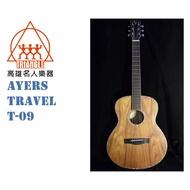 【名人樂器】Ayers 全單板 TG-09 全手工旅行木吉他 可選D、G桶身