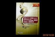 【9九 書坊】微軟MOS大師級(Master)國際認證 Office 2003專業能力通關秘笈│吳玹著│台科大2011年