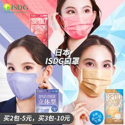 日本IS立體口罩小顏防脫妝3D粉色防曬超輕薄款透氣超快適超立體