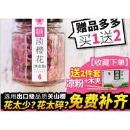 糖漬櫻花日本浸腌漬櫻花長柄鹽漬櫻花鹽制送食用泡水粉非幹櫻花茶