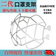 二代升級版 升級掛勾 立體透氣口罩支架一組 2入 3D口罩架 口罩內托 專利設計 防疫神器 口罩支架 防悶 台灣現貨
