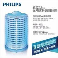 PHILIPS飛利浦安心捕蚊燈 電擊式系列15W E300