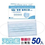 【普惠醫工】成人防疫醫用口罩--天空藍 (50片1盒)
