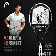 HEAD海德初學者網球拍大學單人雙人帶線回彈自打拍套裝網球訓練器