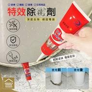 特效除霉劑120g 除霉膏 除黴劑 去霉劑 防霉去霉斑黴菌磁磚地板洗衣機槽 牆面縫細清潔劑【ZD0402】《約翰家庭百貨
