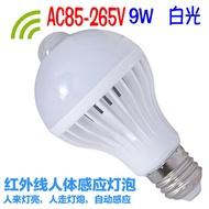 BO雜貨【SV9590】9W紅外線感應LED燈泡 人體自動感應球泡燈 LED燈 E27 節能燈泡 自動點亮 自動熄滅
