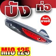 ชุดแผ่นบังท่อ สีเคฟลาร์//แดง MIO125มีโอ สำหรับ    ปิดกันร้อนท่อ
