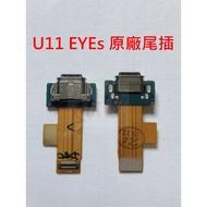 原廠》HTC U11 EYEs / U11+ U11 PLUS 尾插 充電小板 不充電 USB充電孔 尾插小板 無法充電