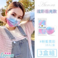 【令和】台灣製醫用口罩成人款10入極光系列-粉藍霓彩-3盒/組