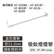 【直形燈管】吸蚊燈燈管 適用HF-D208A/HF-8319F 光觸媒滅蚊燈燈管 捕蚊燈耗材 HF-308-Lamp