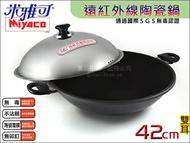 快樂屋♪ 台灣製 米雅可 Miyaco 7078 遠紅外線陶瓷不沾鍋 42cm雙耳 附原廠不鏽鋼鍋蓋 通過SGS檢驗