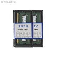 【現貨】記憶體❐卍∈三星芯片DDR3L 1600 16G(8G*2)筆記本電腦記憶體雙通道同周期顆粒