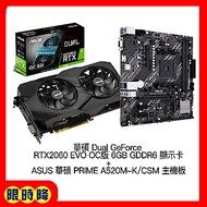 (卡+版) 華碩 Dual GeForce RTX2060 EVO OC版 6GB GDDR6 顯示卡 + 華碩 PRIME A520M-K/CSM 主機板