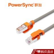 PowerSync Cat7 抗搖擺 圓線-工程灰  群加 蝦皮直送 現貨
