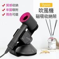 【原生良品】Dyson吹風機/吹嘴專用立式磁吸收納架(兩色可選)