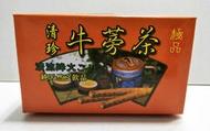 ❤璦生活❤ 芬園鄉農會 清珍牛蒡茶包 (20入/盒)-6盒