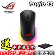[免運速出] ASUS 華碩 ROG  PUGIO II 無線 電競滑鼠 16000 dpi PCHot