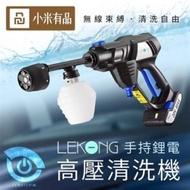 【小米有品】 樂空手持鋰電高壓清洗機 手持免插電