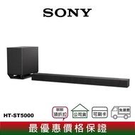 【分期0利率】SONY HT-ST5000 7.1.2聲道 家庭劇院