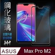 【HH】鋼化玻璃保護貼系列 ASUS ZenFone Max Pro M2 -ZB631KL-6.3吋-全滿版黑(GPN-ASZFMP2-ZB631KL-FK)